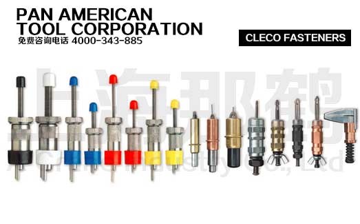Pan American/航空定位销系列/CLECO FASTENERS